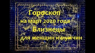 Гороскоп на март 2020 года Близнецы для женщин и мужчин