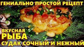 Судак Жареный.Как Вкусно и Красиво Приготовить Диетическое Рыбное Блюдо