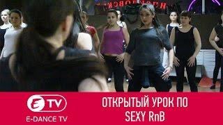 Открытый урок по Sexy RnB | Мария Ячменева  | E-DANCE Уфа