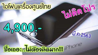 รีวิว Iphone ราคา 4,900 บาท | ไอโฟนราคาถูก มือหนึ่ง เครื่องศูนย์ไทย ใช้แบบยาวๆ ปี 2020