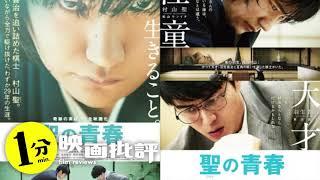 聖の青春(2016年製作の映画) 上映日:2016年11月19日 / 製作国: 日...