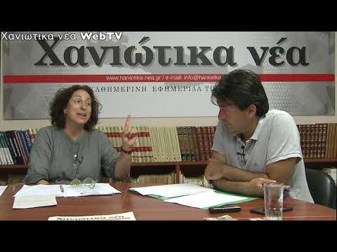 Αθηνά Γιαννουλάκη - Υποψήφια Βουλευτής Χανίων ΜέΡΑ25