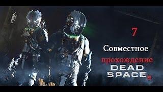 Совместное прохождение Dead Space 3 - Брусилов