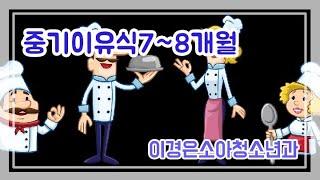 중기이유식7~8개월실전