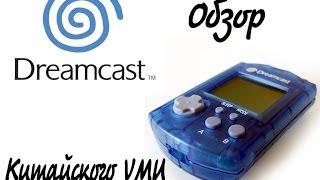 Обзор китайской VMU для SEGA Dreamcast