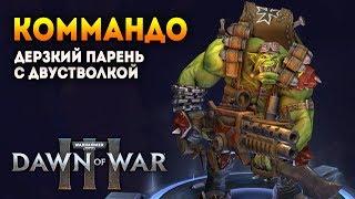 ОРК-КОММАНДО ПРОТИВ ХОМЯЧКОВ ⚡ Мультиплеер Dawn of War 3