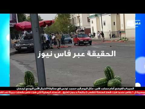 السيبة و الفوضى أمام مساجد فاس : مثال اليوم قرب مسجد تونس في محالولة لاغتيال الأمن الروحي لرمضان