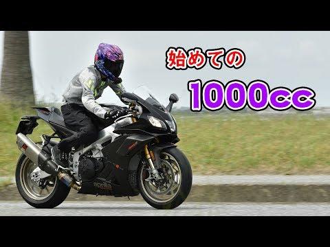 初めて1000ccの大型バイクに乗ってみた!【モトブログ】