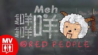 【咩咩咩】CNY 2015 終極賀歲 @RED People #你不紅
