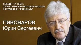 видео: Лекция Пивоварова Юрия Сергеевича