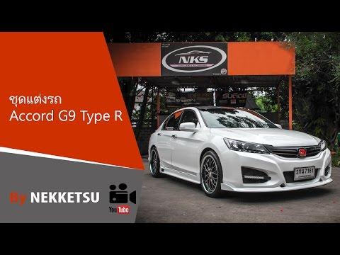 ชุดแต่ง Honda Accord G9 ทรง Type R จาก Nekketsu Racing.