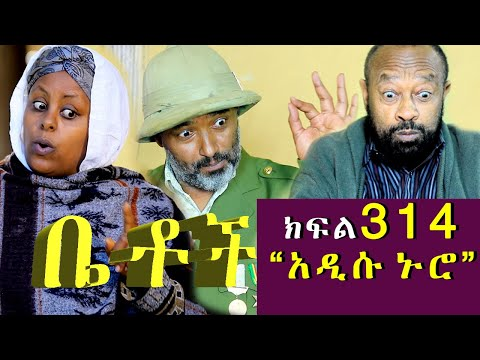 "Betoch | "" አዲሱ ኑሮ""Comedy Ethiopian Series Drama Episode"