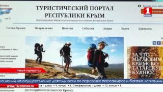 Запущен новый туристический портал(Министерство курортов и туризма Крыма запустило туристический портал Республики. Наполнением и дальнейши..., 2016-02-03T23:43:30.000Z)
