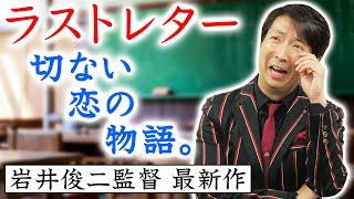 今回は2020年1月17日公開、岩井俊二監督最新作の「ラストレター」をレビ...