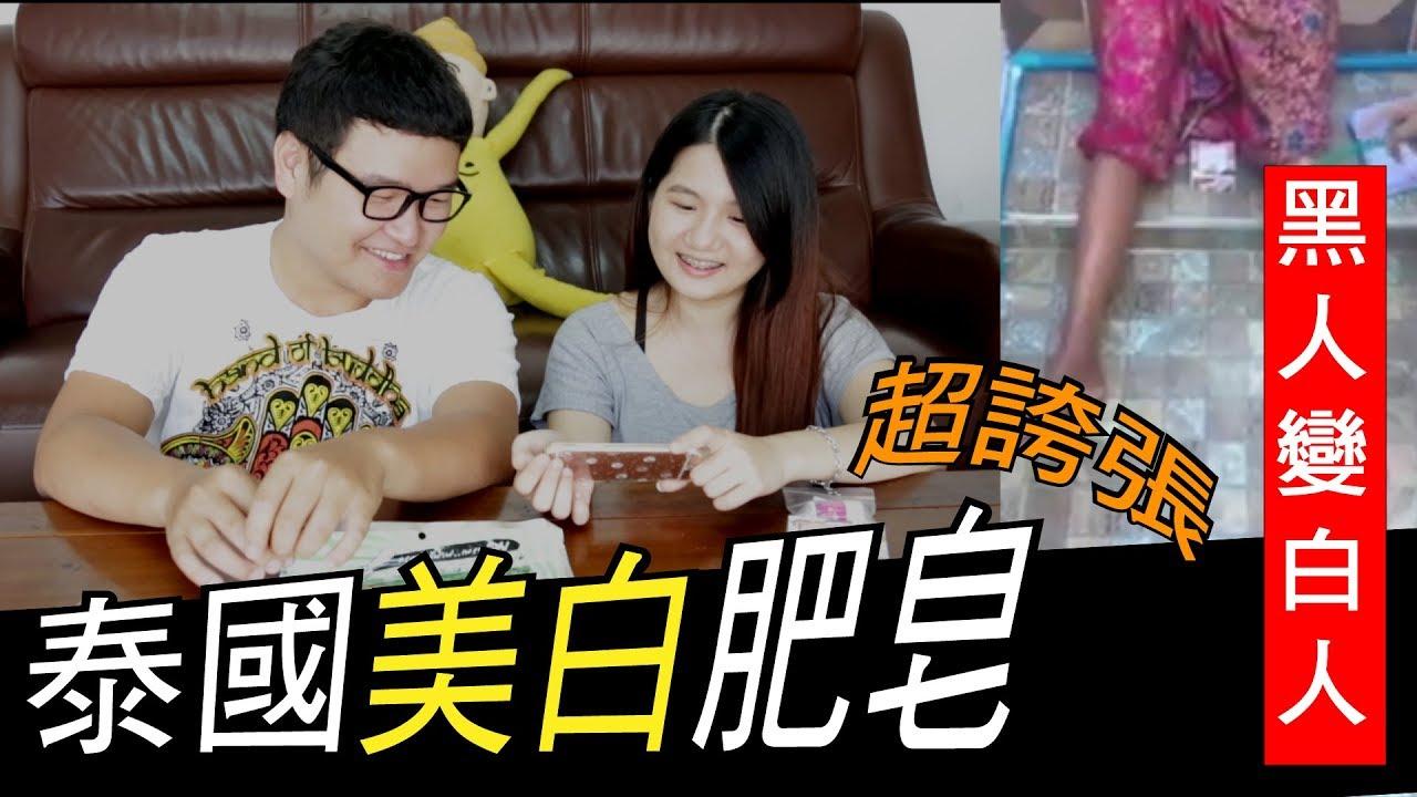泰國美白肥皂實測!!║ 妮毛開箱 - YouTube