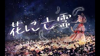 花に亡霊/ヨルシカ  coverd by 璃露
