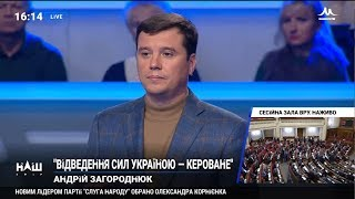 Володимир Пилипенко розповів про розведення військ, 13.11.2019