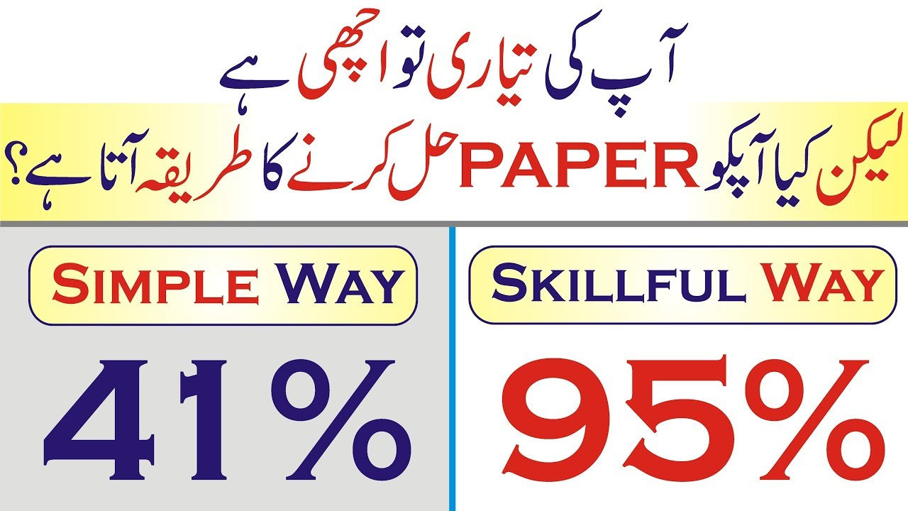 Paper Preparation Tips for Students urdu hindi | Paper Attempt Skills |  ways to score high marks
