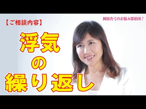 【浮気の繰り返し】岡田真弓のお悩み探偵団!