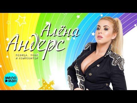 Алёна Андерс  - Падаем (Official Audio 2018)