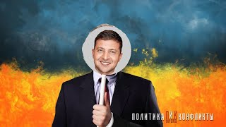 С. Лебедев. Поскреби любого украинского политика…