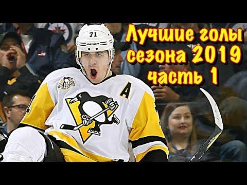 Лучшие голы сезона 2018-19 в НХЛ. Кубок Стенли. Часть 1.