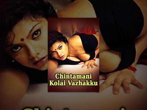 Download Chintamani Kolai Vazhakku - Tamil Movie