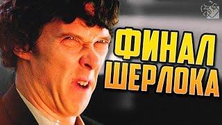 НАСТОЯЩИЙ ФИНАЛ ШЕРЛОКА и мнение о нём