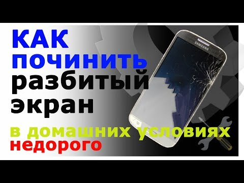 Замена дисплея смартфона Samsung Galaxy S4