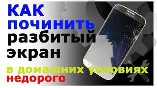видео замены дисплея на Samsung Galaxy S4. Замена LCD на I9500