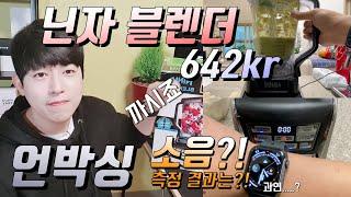 김종국믹서기 닌자블렌더 642kr 언박싱 장점과 단점 …