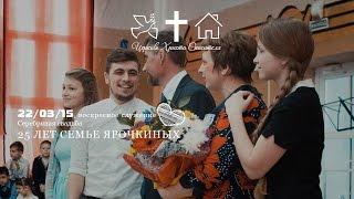 Серебряная свадьба. 25 лет семье Ярочкиных.