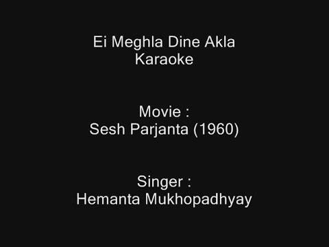 Ei Meghla Dine Akla Karaoke Hemanta Mukhopadhyay Sesh Parjanta