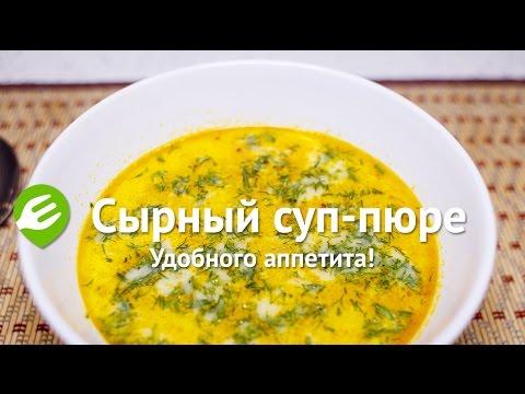 Сырный суп пюре рецепт с плавленным сыром пошагово 15