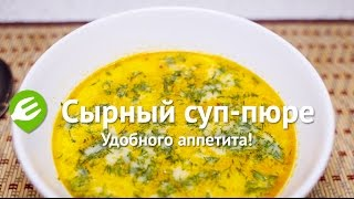 Сырный суп пюре с плавленным сыром. Лучший сыр для супа.