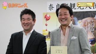 奈良市ニュース 辰巳琢郎さんが奈良市の観光大使に!】 奈良市の魅力を...