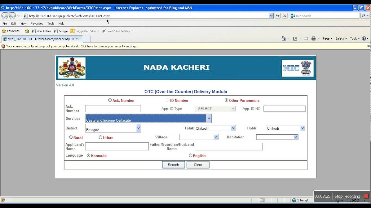 nadakacheri online certificate verification
