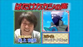 【伝説の声優達】NARUTO ピカチュウ スラムダンク 緋村剣心などの有名なアニメキャラの声優さんの素顔はどんな顔?