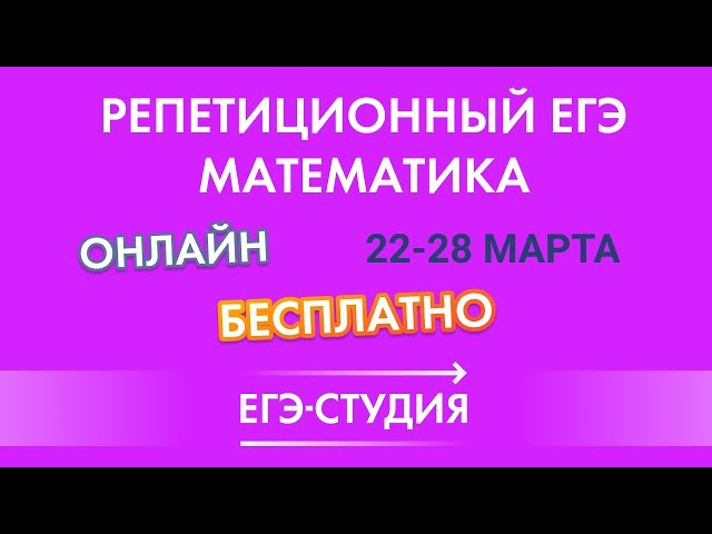Видеоразбор Пробного ЕГЭ по математике 22-28 марта. ЕГЭ по математике 2021!
