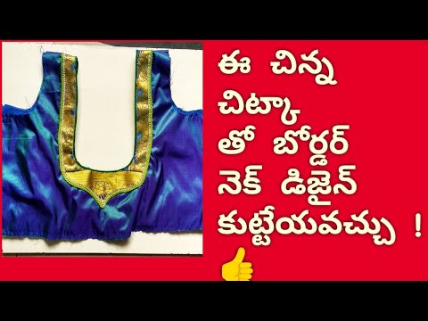 Easy Blouse back Neck Design Cutting and Stitching With Saree Border | Blouse Design