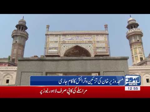 Wazir Khan Mosque restoration: Renovation work continues