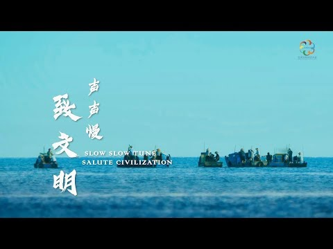 Slow Slow Tune, Salute Civilization. Music for Conference on Dialogue of Asian Civilizations 声声慢·致文明