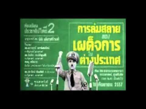 เบื้องหน้า เบื้องหลัง 01  การกลับคืนของเผด็จการฟาสซิสต์ไทยในพระบรมราชูปถัมภ์ เครดิต สนามหลวง2008