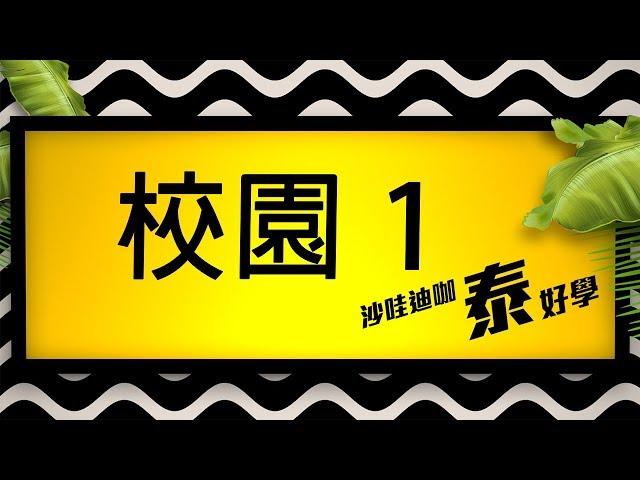 校園1│《語言學習》沙哇迪咖泰好學×S2