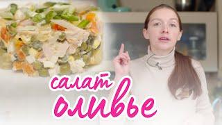 Новогодний салат ОЛИВЬЕ Рецепт приготовления зимнего салата в домашних условиях
