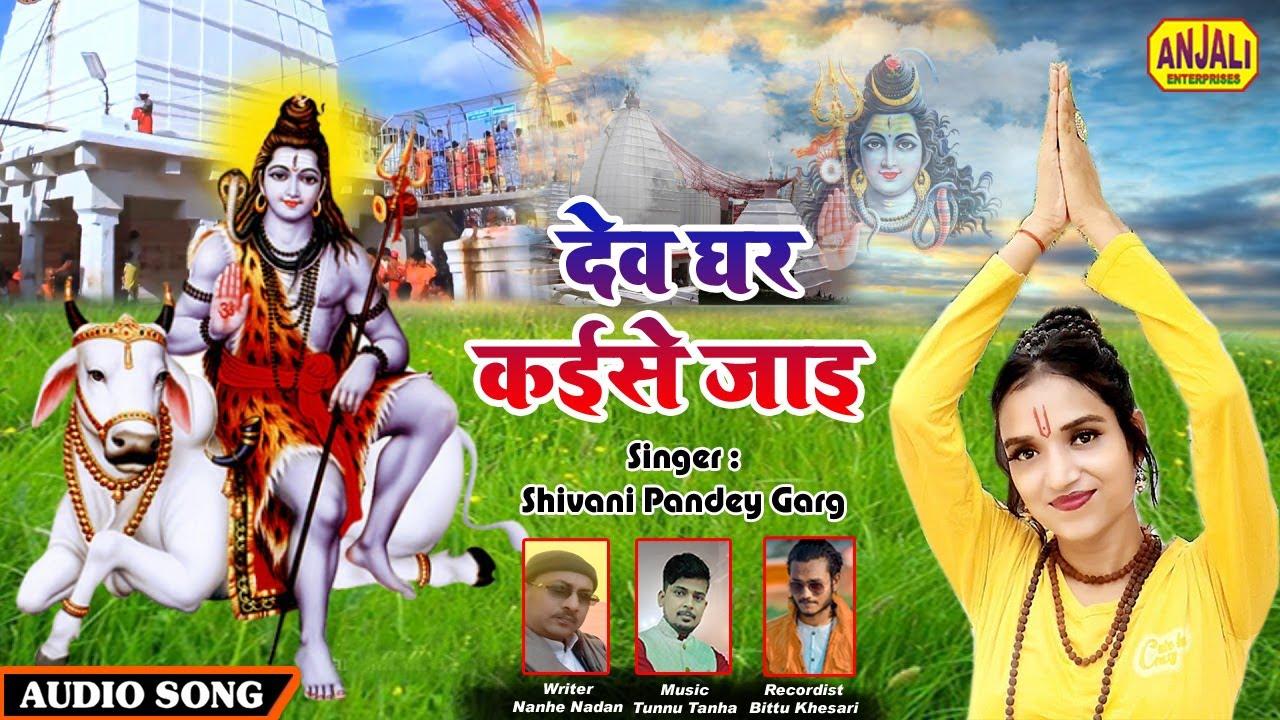 Shiv Bhajan 2021   देव घर कईसे जाइ   बोल बम सांग   Devghar Kaise Jai   Shivani Pandey Garg Song