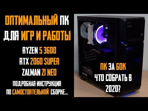 Оптимальный ПК для игр и работы за 60к Ryzen 5 3600, RTX 2060 Super, Zalman Z1 Neo, подробная сборка