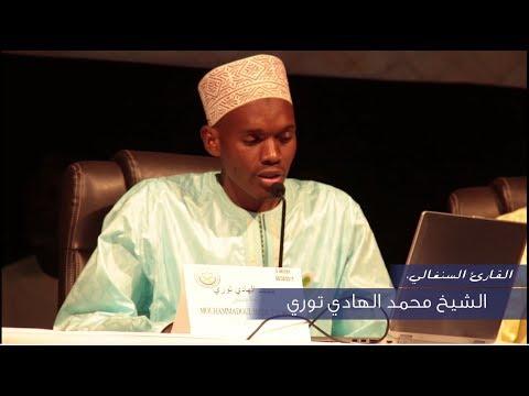 Download Magnifique récitation du coran par Sheikh M. Hady Toure H.A/تلاوة في غاية الجمال للقارئ محمد الهادي