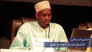 Magnifique récitation du coran par Sheikh M. Hady Toure H.A/تلاوة في غاية الجمال للقارئ محمد الهادي