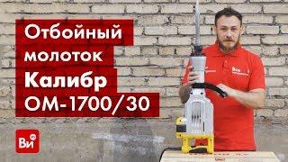 Огляд відбійного молотка Калібр Майстер ОМ-М 1700/30